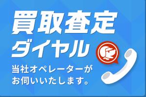 買取査定ダイヤル
