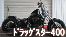 ヤマハドラッグスター400フルカスタム