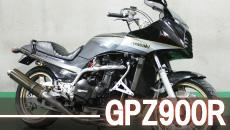 カワサキGPZ900Rカスタム買取