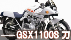 スズキGSX1100Sカタナカスタム買取
