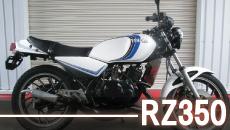 ヤマハRZ350カスタム買取