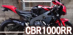 ホンダCBR1000RR事故車買取