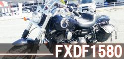 ハーレーダビッドソンFXDF1580事故車買取