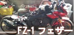 ヤマハFZ-1事故車買取