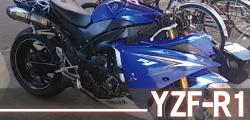 ヤマハYZF-R1事故車買取