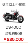 6年以上不動車 DS400C 当社買取額 ¥225.000