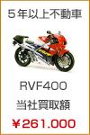 5年以上不動車 RVF400 当社買取額 ¥261.000