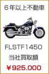 6年以上不動車 FLSTF1450 当社買取額 ¥925.000