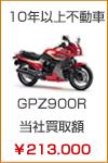 10年以上不動 GPZ900R 当社買取額 ¥213.000