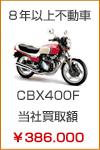 8年以上不動車 CBX400F 当社買取額 ¥386.000