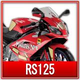 RS125買取