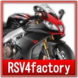 RSV4ファクトリー買取