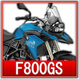 F800GS買取