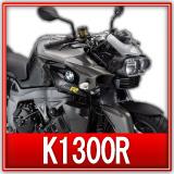 K1300R買取
