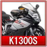 K1300S買取