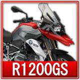 R1200GS買取