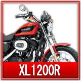 ハーレーダビッドソンXL1200R