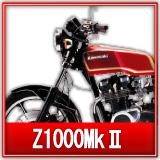 カワサキZ1000MK2買取