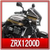 カワサキZRX1200D買取