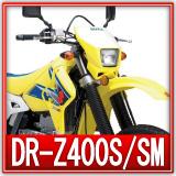 スズキDR-Z400S買取