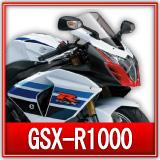 スズキGSX-R1000買取