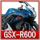 スズキGSX-R600買取