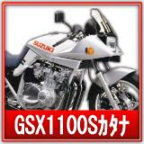 スズキGSX1100Sカタナ買取