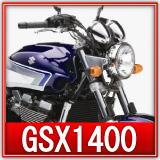 スズキGSX1400買取