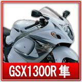 スズキGSX1300Rハヤブサ買取