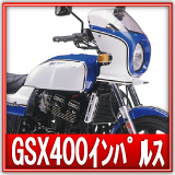 スズキGSXインパルス400買取