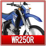 ヤマハWR250R/WR250X0