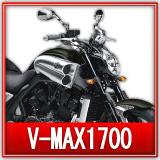 ヤマハV-MAX1700