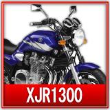 ヤマハXJR1300